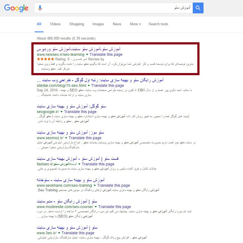 [عکس: google-top-rank.jpg]