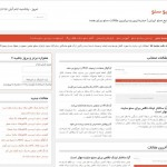 سایت نیو سئو بر بلندای آموزش سئو ایران