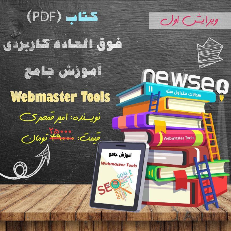 آموزش تصویری گوگل وبمستر,آموزش تنظیمات گوگل وبمستر,آموزش کار با گوگل وبمستر
