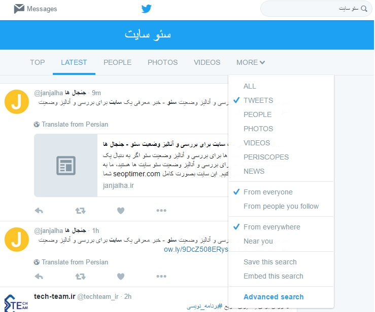 روش استفاده از هشتگ در توییتر,کاربرد هشتگ در توییتر,هشتگ در توییتر