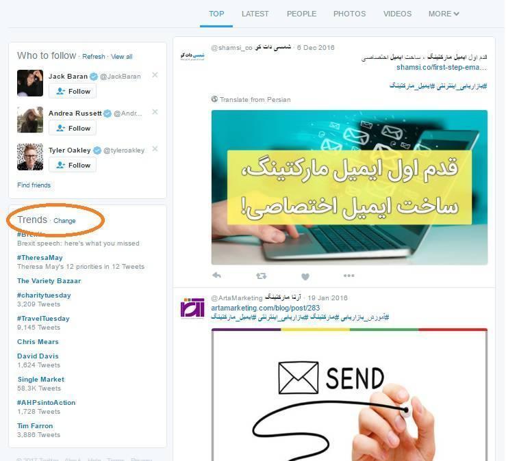 آموزش استفاده از هشتگ در توییتر,اصول استفاده از هشتگ در توییتر,روش استفاده از هشتگ توییتر