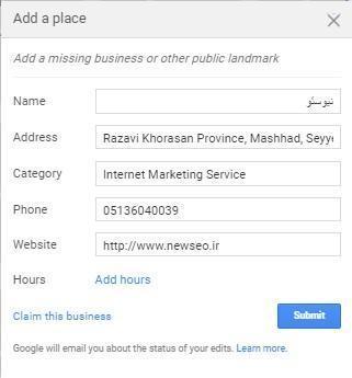 ثبت مکان در گوگل مپ,ثبت یک مکان در گوگل مپ,چگونگی ثبت مکان در گوگل مپ