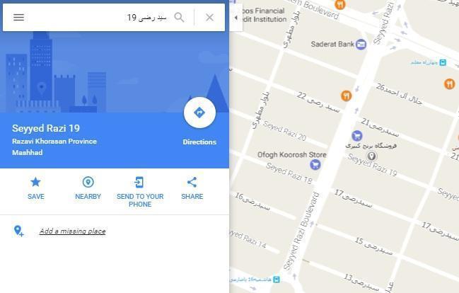 روش ثبت مکان در گوگل مپ,نحوه ثبت مکان در گوگل مپ