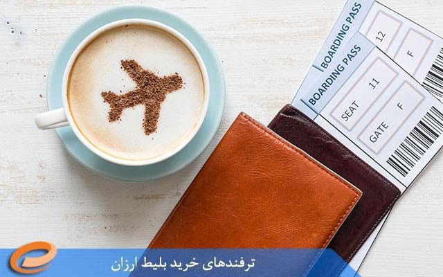 بلیط ارزان هواپیما,بلیط های چارتر,بیمه مسافرتی