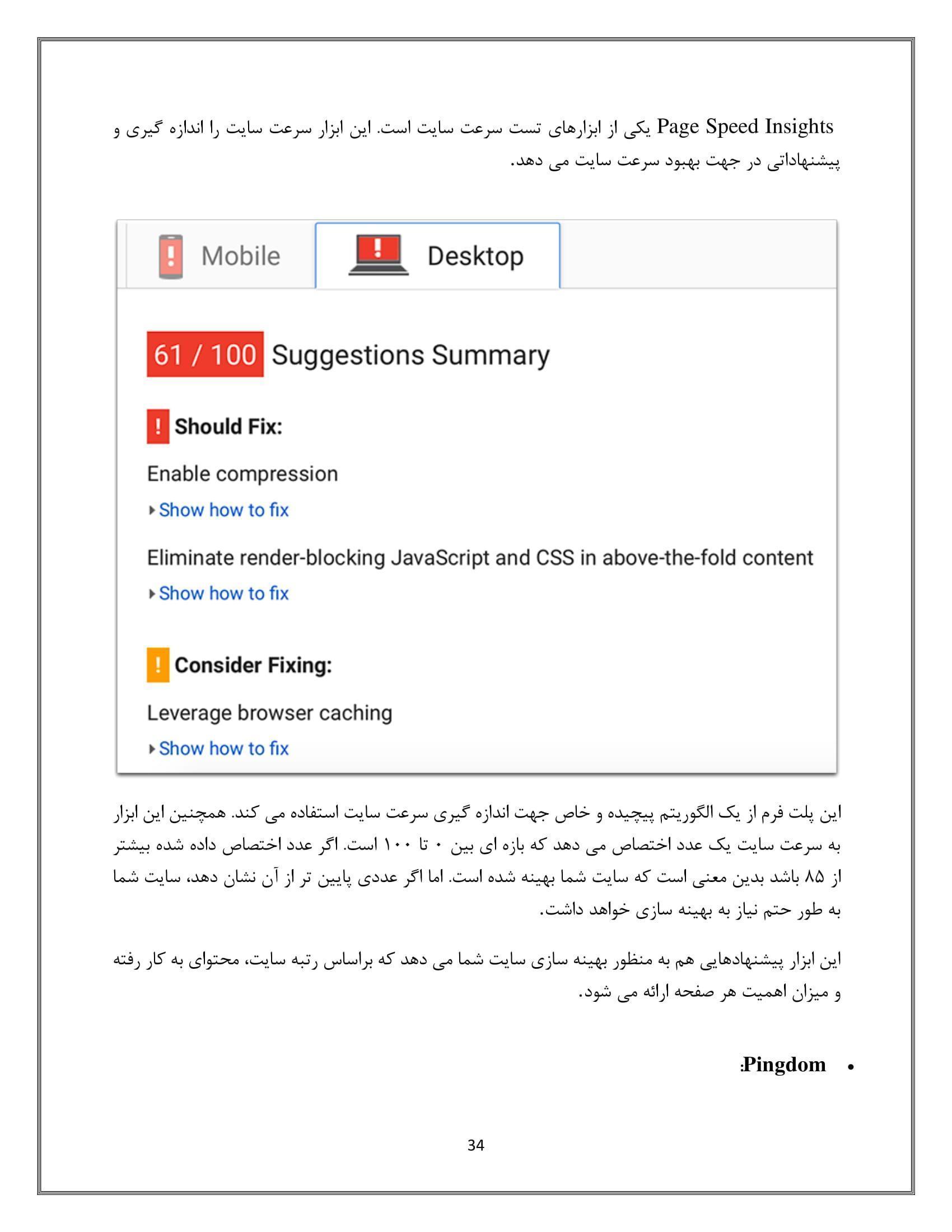 رنکینگ گوگل,فاکتورهای رنکینگ گوگل,فاکتورهای رنکینگ گوگل pdf