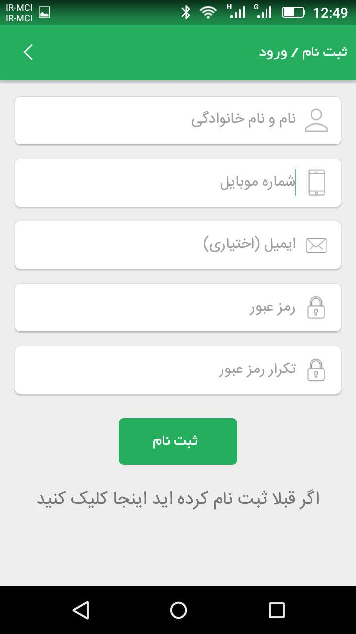 app-parvaresheafkar-sharifi-Registration-page.jpg