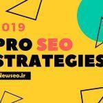 9 مرحله استراتژی سئو در سال 2019 – بخش دوم
