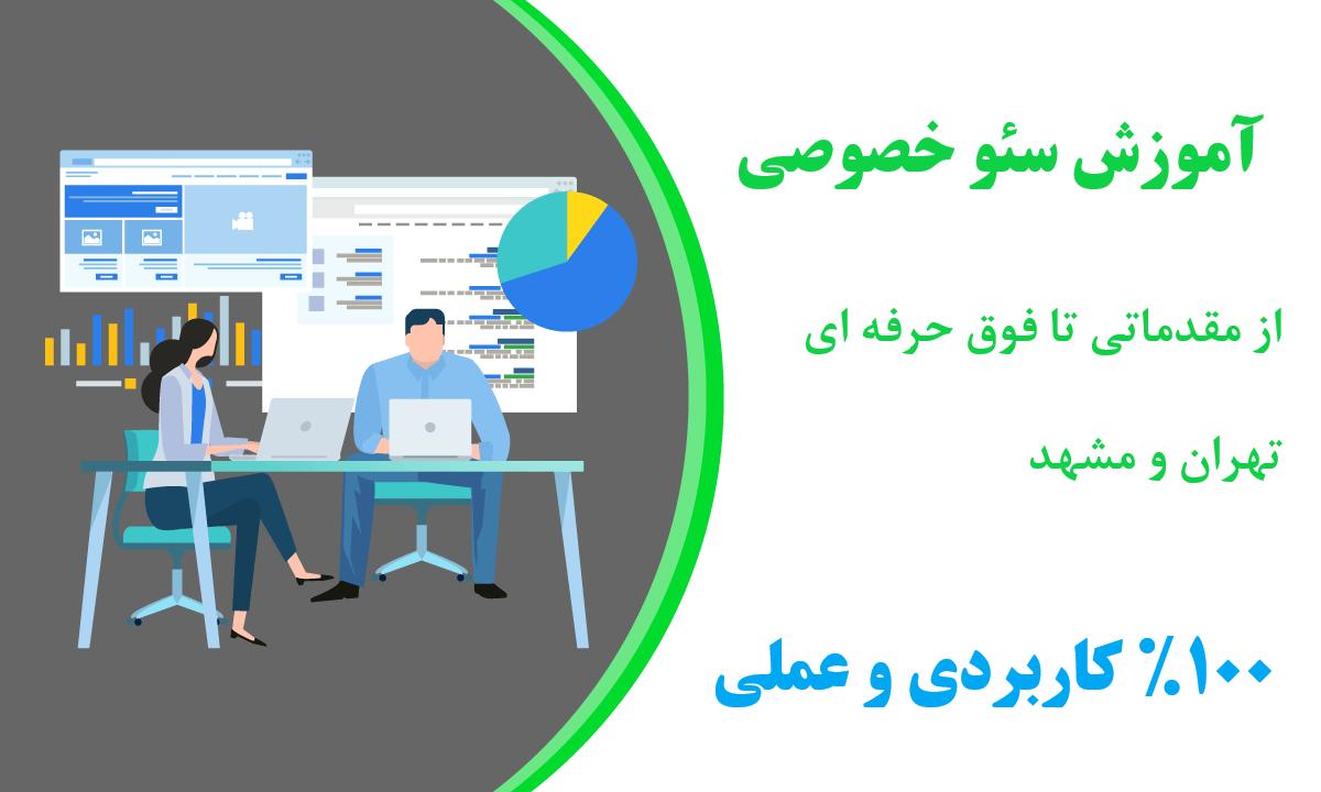 آموزش سئو خصوصی در تهران و مشهد