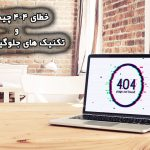 خطای 404 چیست و تکنیک های جلوگیری از آن