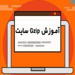 آموزش فعال سازی Gzip سایت