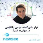 نکات مهم قرار دادن کلمات فارسی و انگلیسی در عنوان اصلی