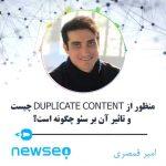 منظور از duplicate content چیست و چه تاثیری بر سئو دارد؟