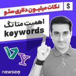 آیا متا تگ keywords برای گوگل اهمیت دارد؟