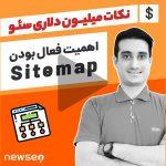 اهمیت بالای فعالسازی sitemap برای گوگل