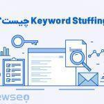 Keyword Stuffing چیست و چرا سئو سایت را نابود می کند؟