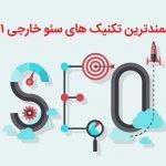 آموزش سئو خارجی | تکنیک ها و ترفندهای Off-page SEO