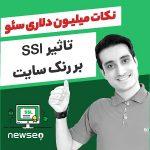 تاثیر ssl در سئو چیست؟!
