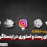 11 ایده خلاقانه پست و استوری در اینستاگرام
