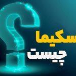 اسکیما چیست؟ – آموزش استفاده از کد اسکیما