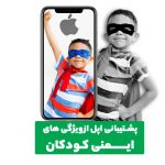پشتیبانی اپل از ویژگی های ایمنی کودکان