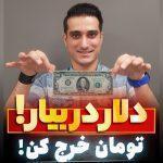 درآمد دلاری در ایران