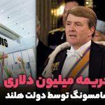جریمه میلیون دلاری سامسونگ توسط دولت هلند
