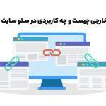 لینک خارجی چیست و چه کاربردی در سئو سایت دارد؟