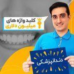 کلمات کلیدی دندانپزشکی