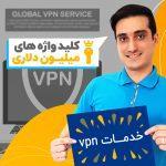 کلمات کلیدی خدمات vpn