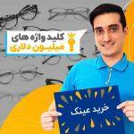 کلمات کلیدی خرید عینک